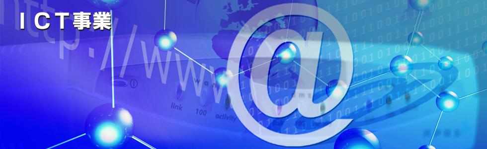 ICT事業(WEBサイト制作&運営サポート、サーバー・ネットワーク構築、イラスト&グラフィックデザイン、ICTコンサルティング)