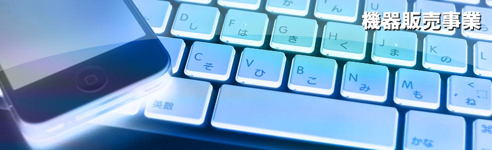機器販売事業(パソコン、デジタル機器、プリンタ等周辺機器販売)