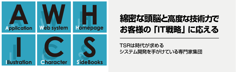 東京システムリサーチ株式会社は、お客様の「ICT戦略」にお応えします!